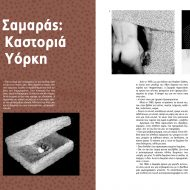 Σελίδες 188-189, καλλιτεχνικός σχεδιασμός: Δημήτρης Μητσιάνης & Βιργινία Λάμπρου