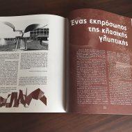 Σελίδες 154-155, καλλιτεχνικός σχεδιασμός: Δημήτρης Μητσιάνης & Βιργινία Λάμπρου
