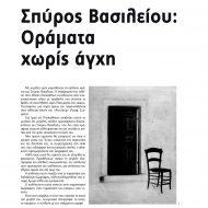 Σελίδες 42-43, καλλιτεχνικός σχεδιασμός: Δημήτρης Μητσιάνης & Βιργινία Λάμπρου