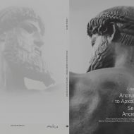 Εξώφυλλο και οπισθόφυλλο: Καλλιτεχνικός σχεδιασμός από το Δημήτρη Μητσιάνη