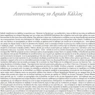 """Page 15: """"To See in a Different Way... Seeking the Ancient Kallos"""" - Greek text"""