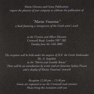 Η πρόσκληση για την παρουσίαση στο Victoria & Albert Museum του Λονδίνου