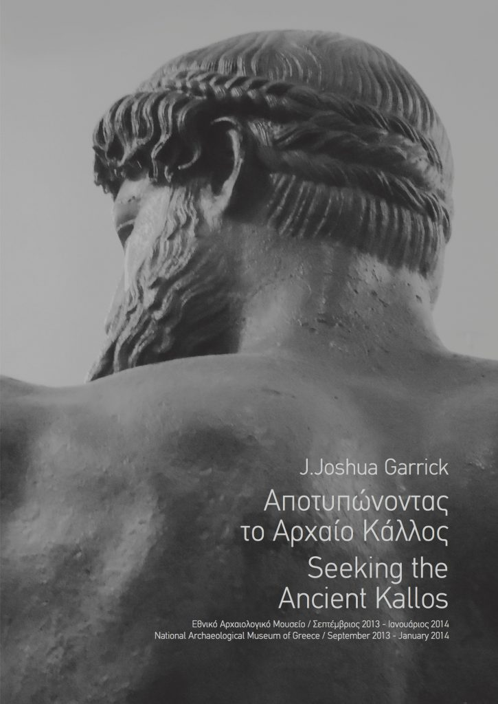 Seeking Τhe Ancient Kallos
